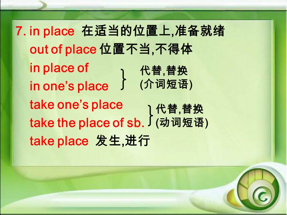 7. in place 在适当的位置上,准备就绪 out of place 位置不当,不得体 in place of