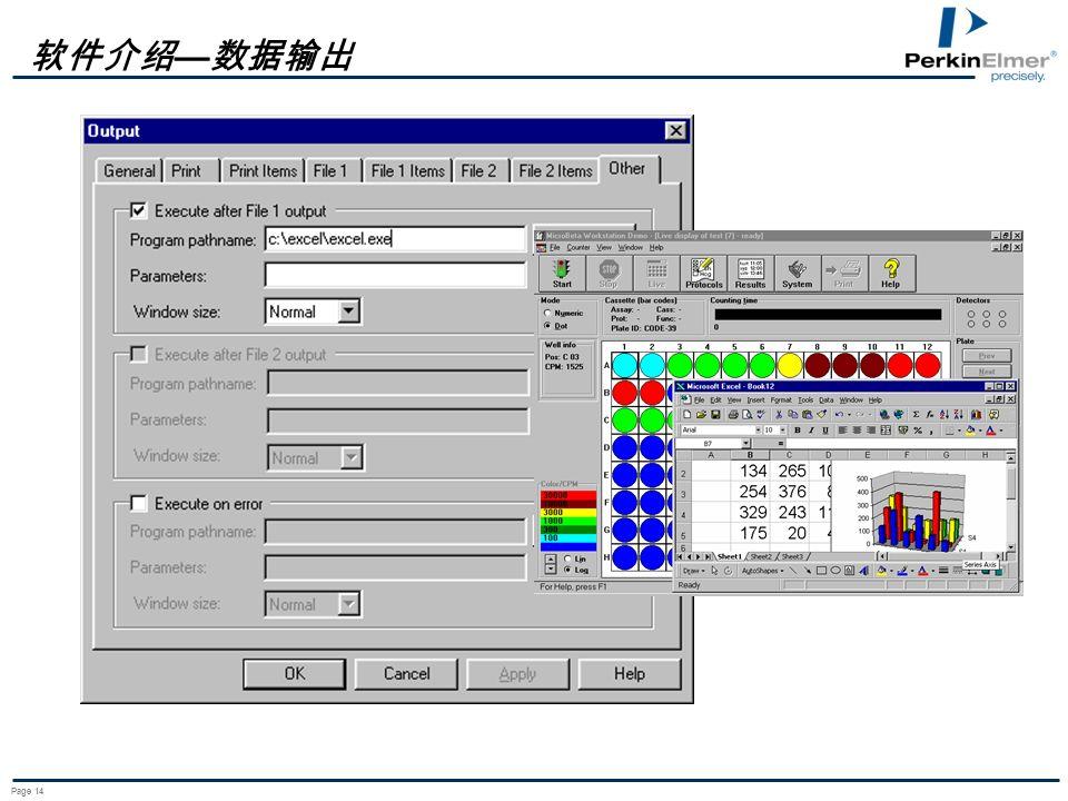 软件介绍—数据输出 Page 14