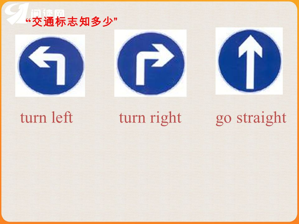 交通标志知多少 turn left turn right go straight
