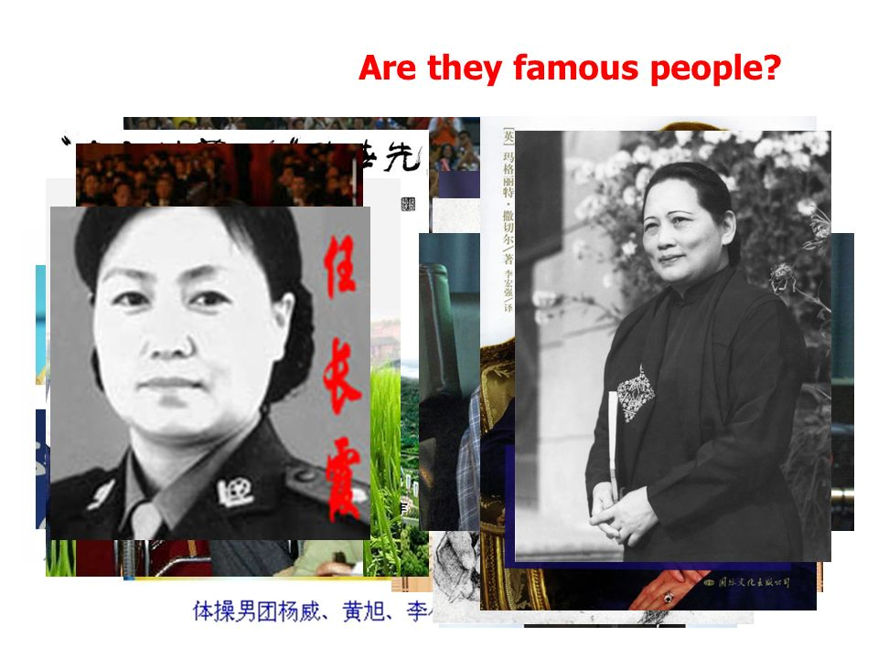 Are they famous people TXZH 英语学习辅导报 出品