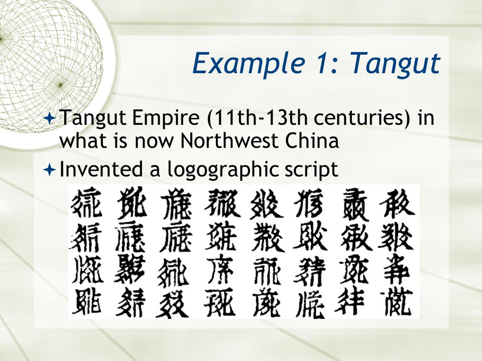 Asian 401 May 27, 2005. Example 1: Tangut. Tangut Empire (11th-13th centuries) in what is now Northwest China.