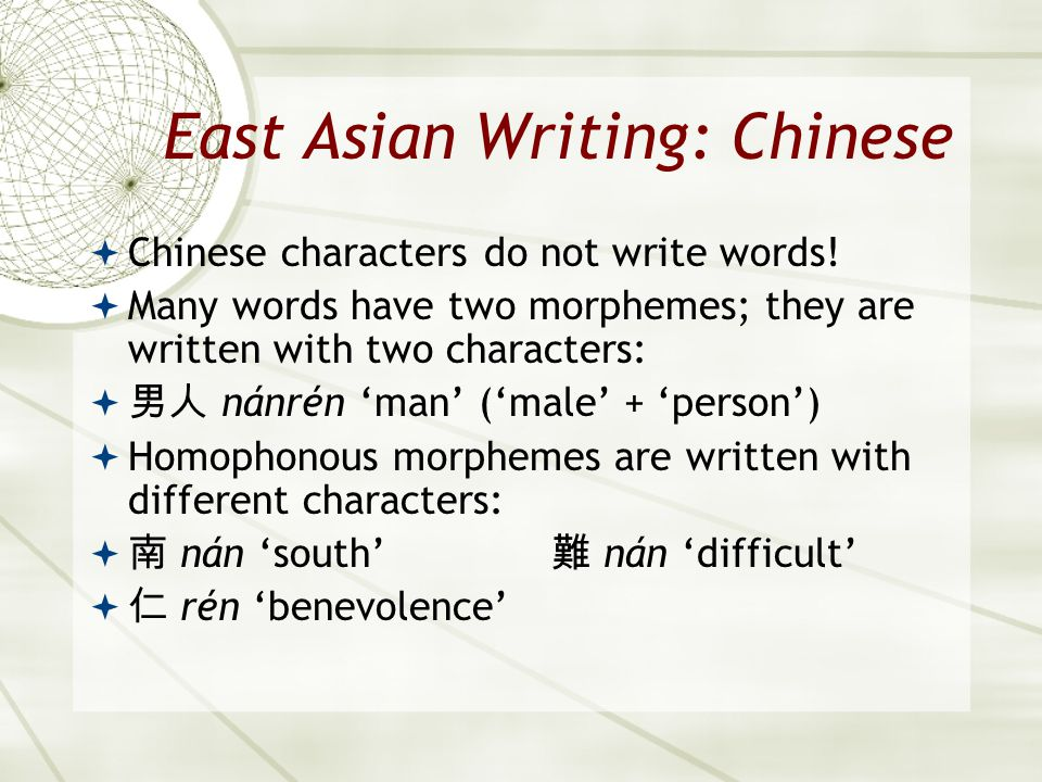 East Asian Writing: Chinese