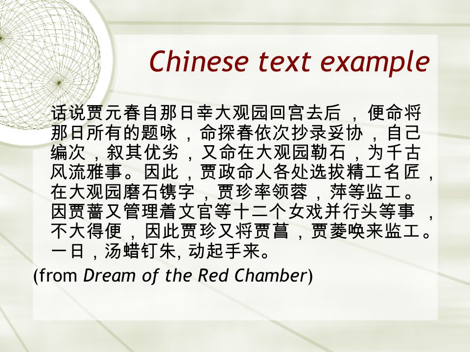 Asian 401 May 27, 2005. Chinese text example.