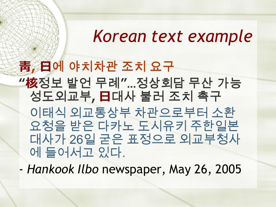 Korean text example 靑, 日에 야치차관 조치 요구