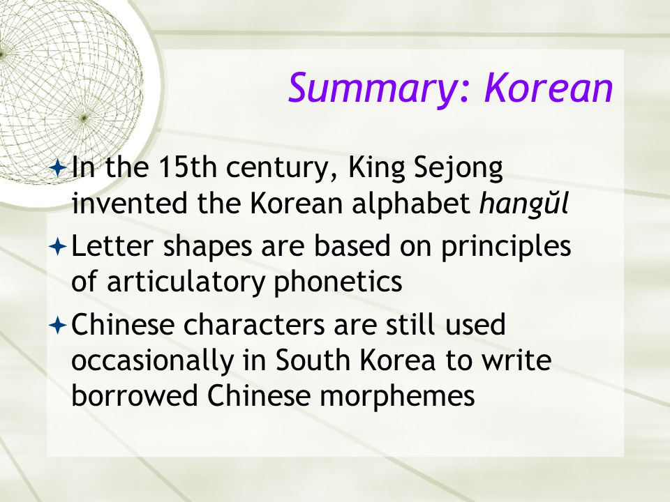 Asian 401 May 27, 2005. Summary: Korean. In the 15th century, King Sejong invented the Korean alphabet hangŭl.