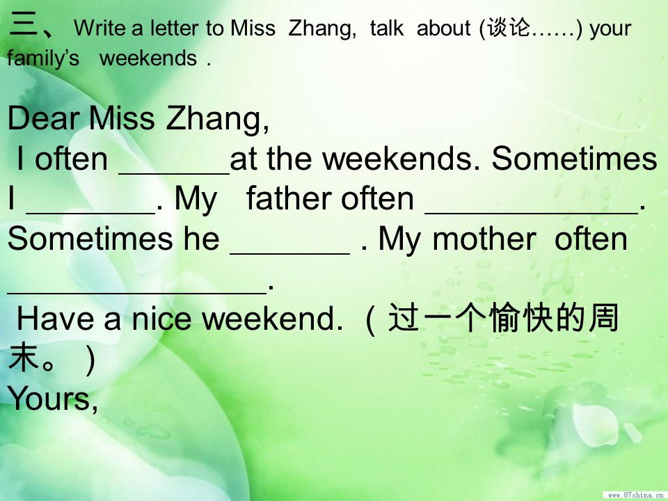三、Write a letter to Miss Zhang, talk about (谈论……) your family's weekends .
