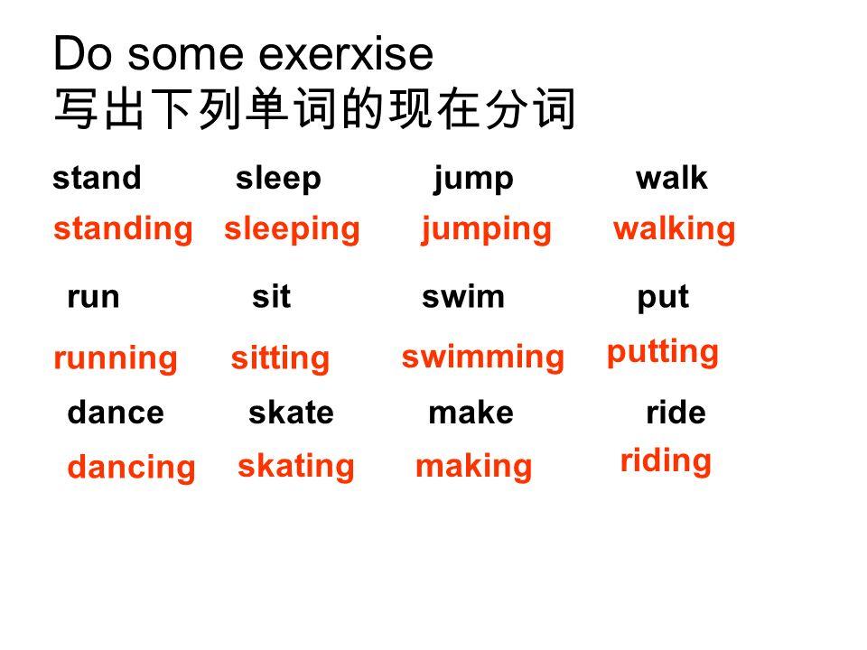 Do some exerxise 写出下列单词的现在分词