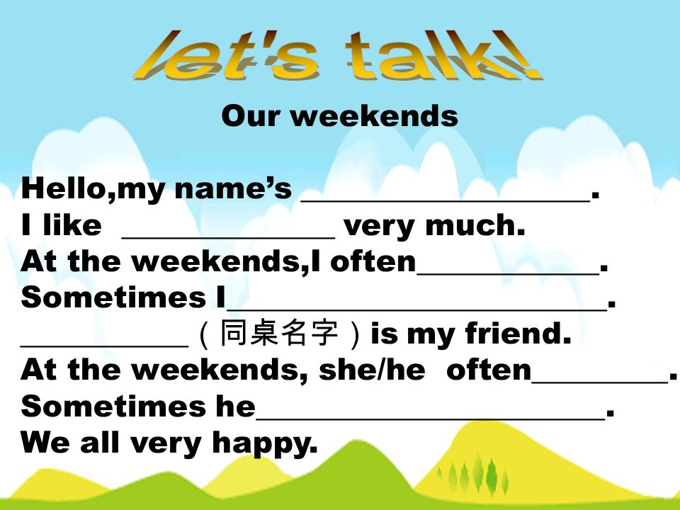 let s talk! Our weekends Hello,my name's ___________________.