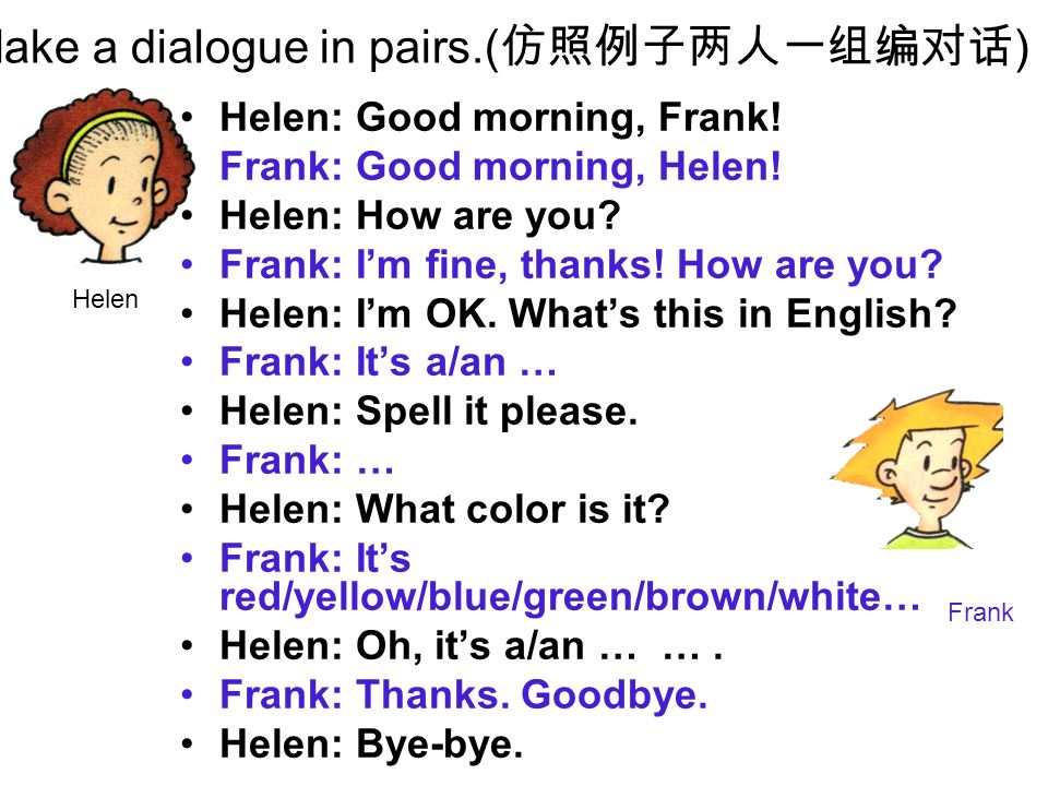 Make a dialogue in pairs.(仿照例子两人一组编对话)