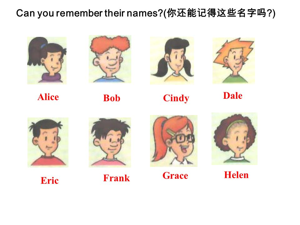 Can you remember their names (你还能记得这些名字吗 )