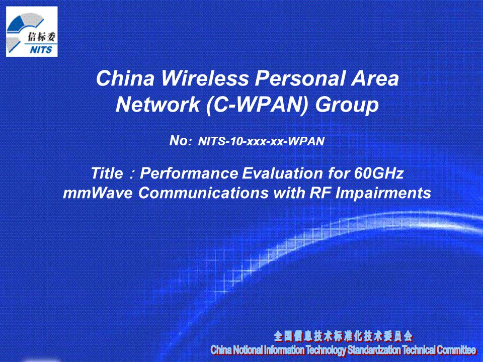 China Wireless Personal Area Network (C-WPAN) Group No: NITS-10-xxx-xx-WPAN Title:Performance Evaluation for 60GHz mmWave Communications with RF Impairments