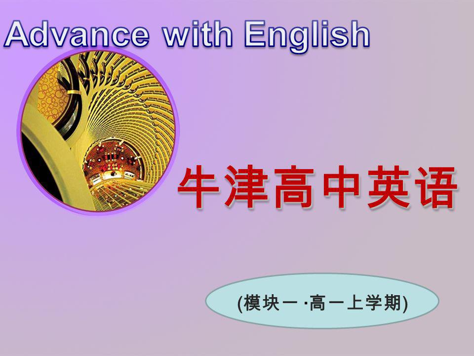 Advance with English 牛津高中英语 (模块一 ·高一上学期)