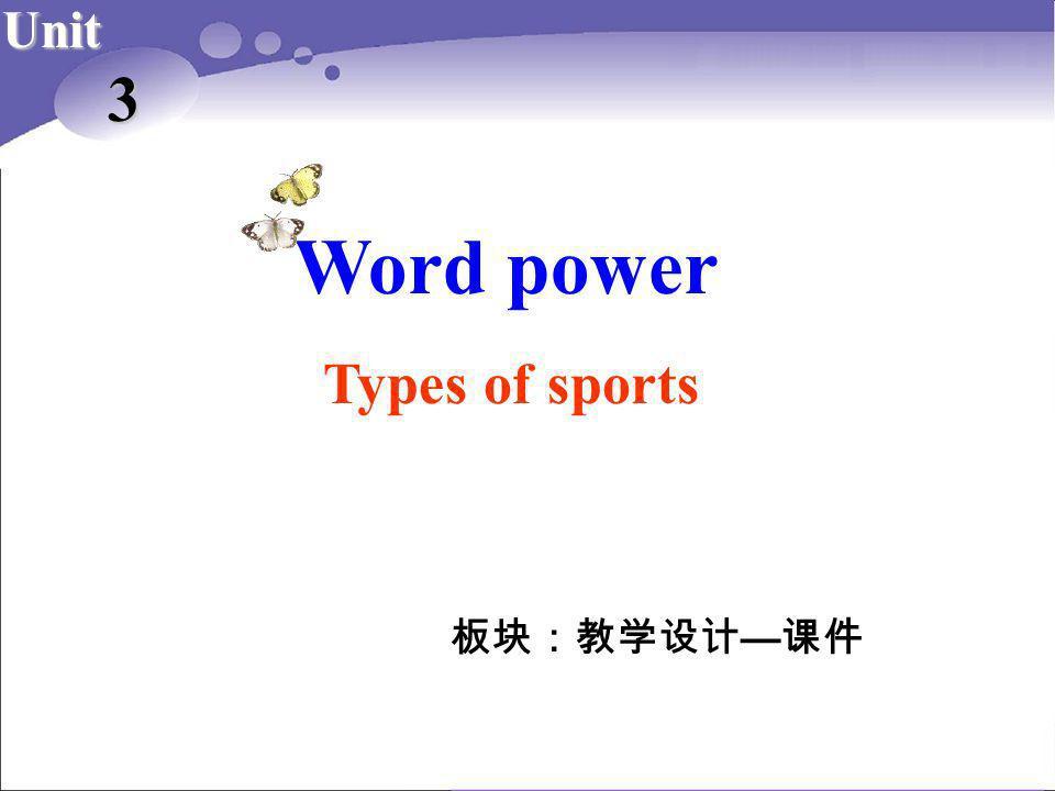Unit Book 10_课件_U1_Reading2-8 3 Word power Types of sports 板块:教学设计—课件