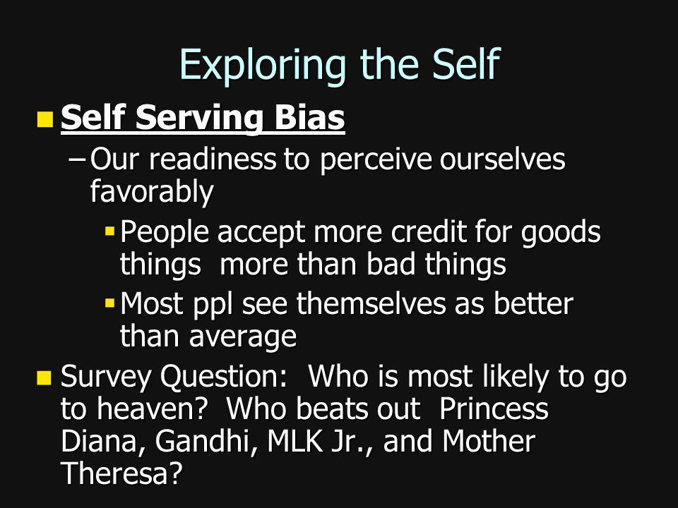 Exploring the Self Self Serving Bias