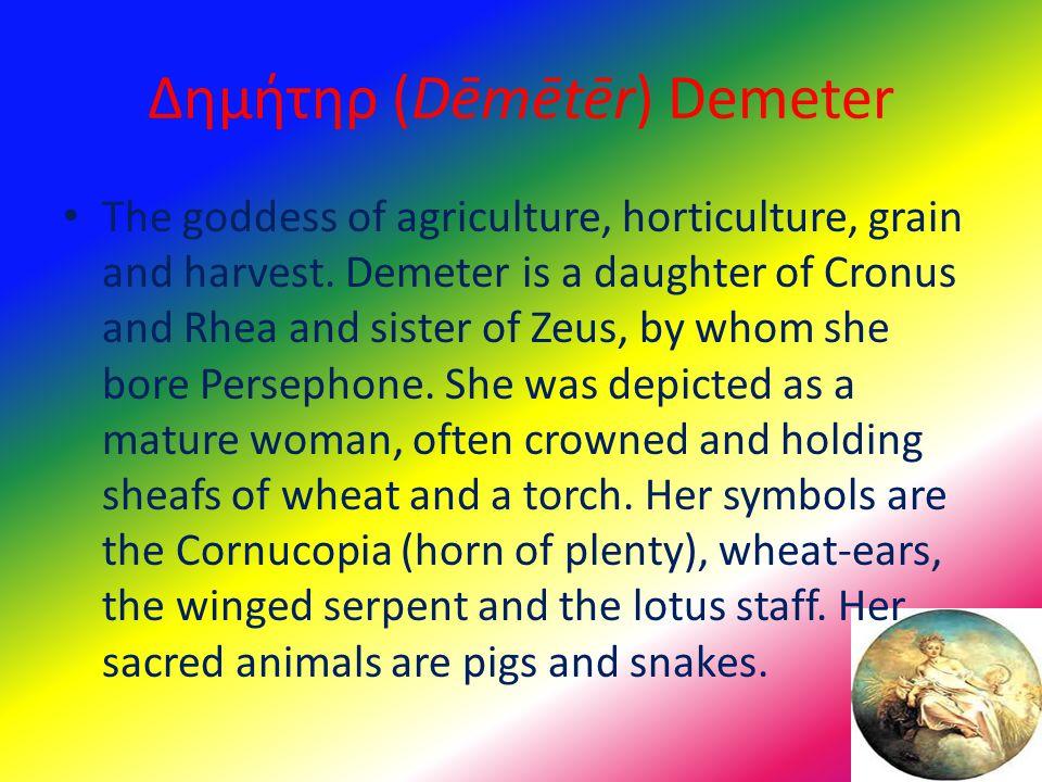 Δημήτηρ (Dēmētēr) Demeter
