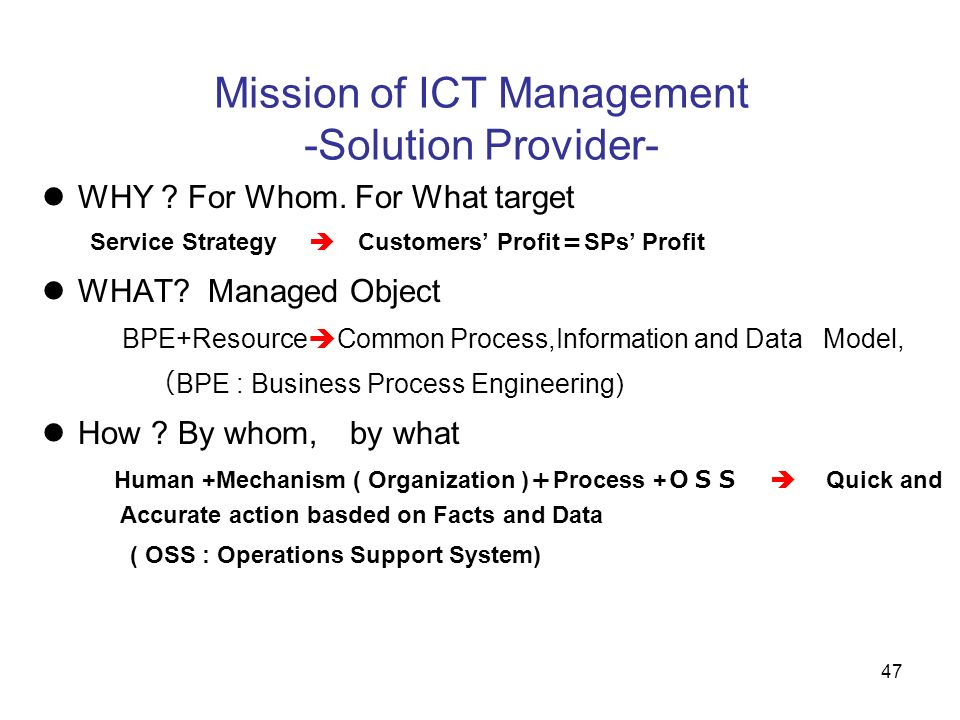 Mission of ICT Management -Solution Provider-