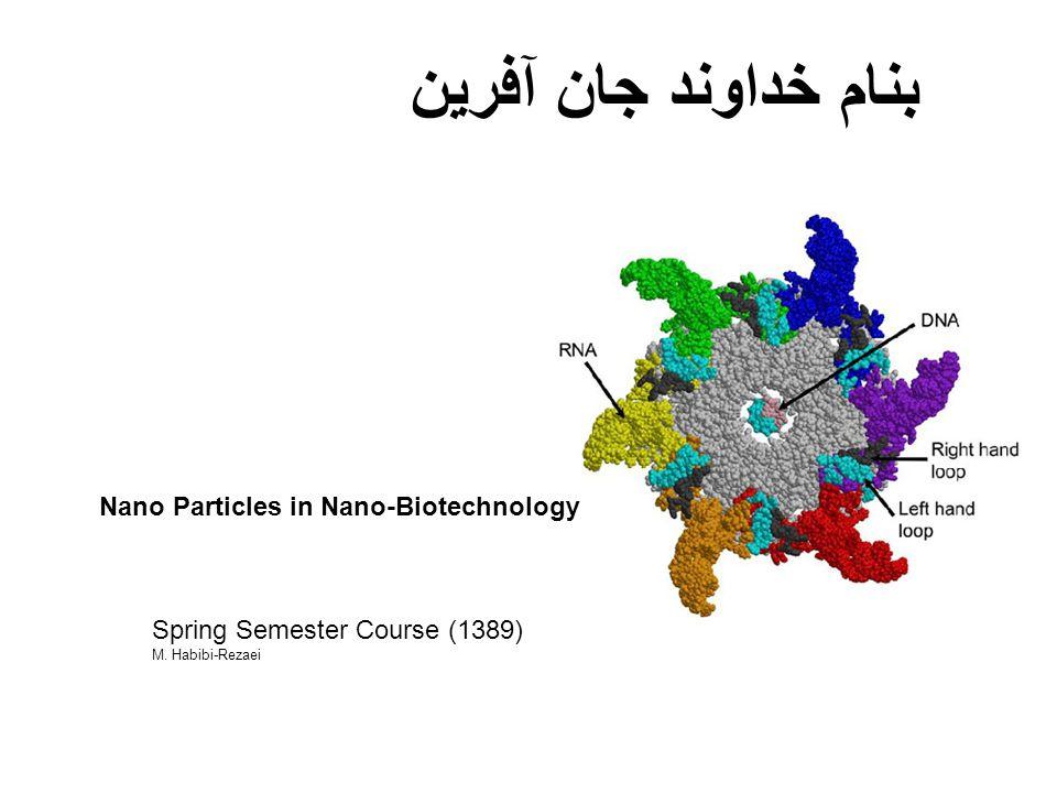 بنام خداوند جان آفرین Nano Particles in Nano-Biotechnology
