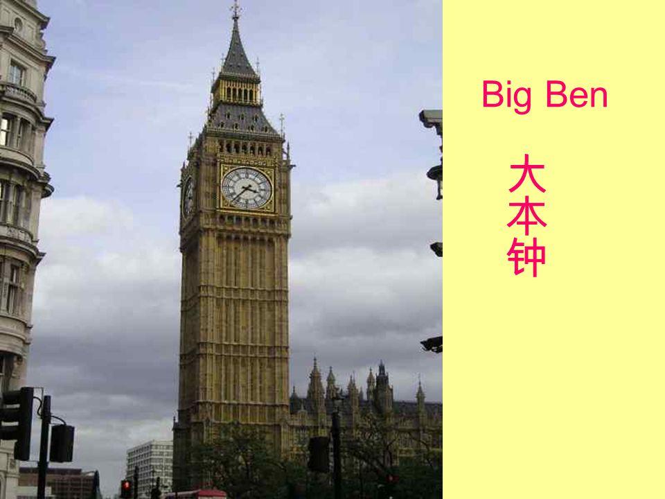 Big Ben 大本钟