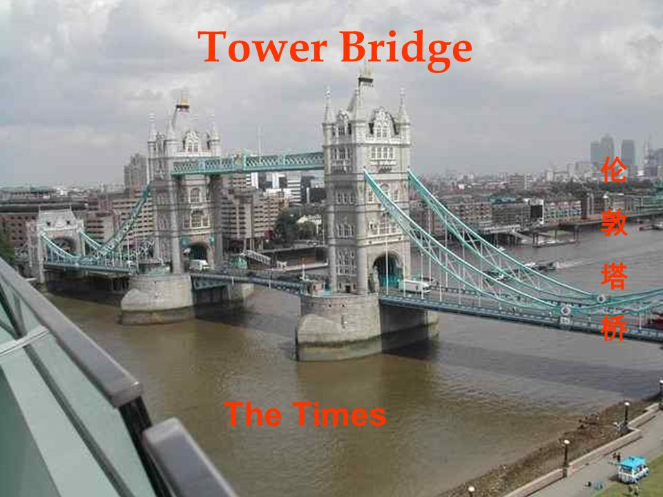 Tower Bridge 伦 敦 塔 桥 The Times