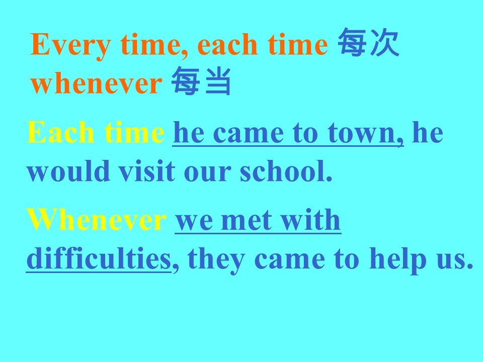Every time, each time 每次whenever 每当