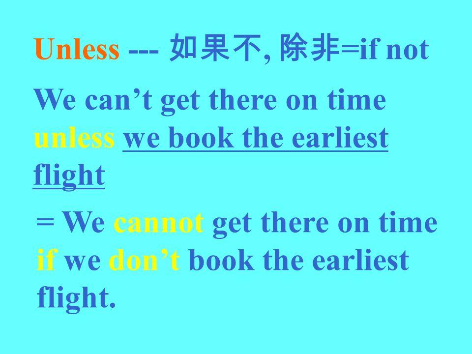Unless --- 如果不, 除非=if not