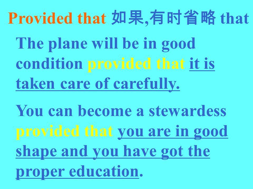 Provided that 如果,有时省略 that