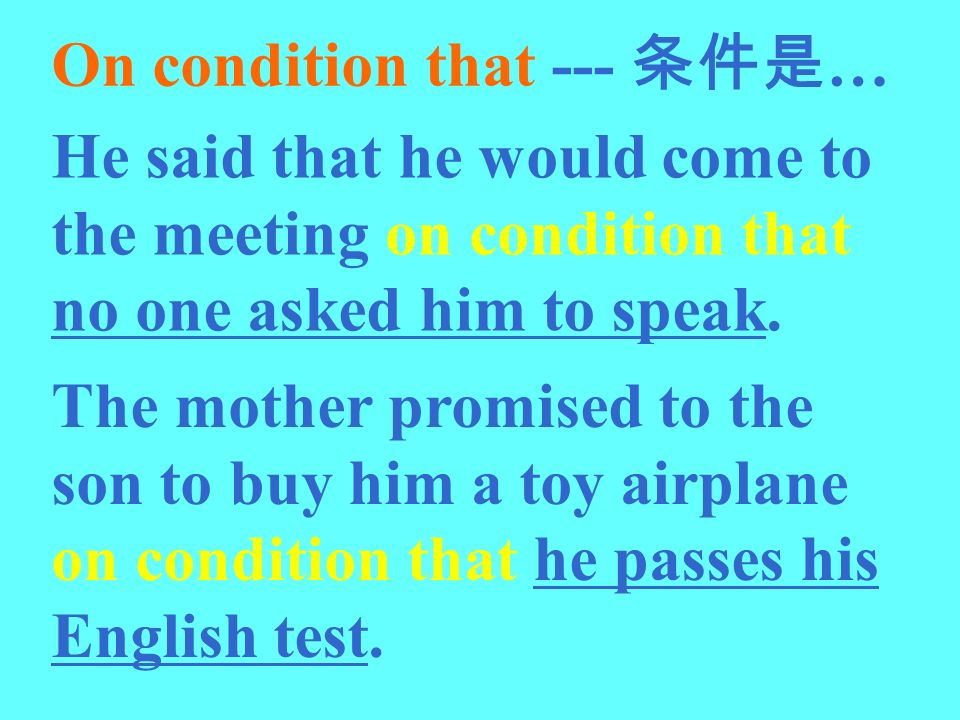 On condition that --- 条件是…
