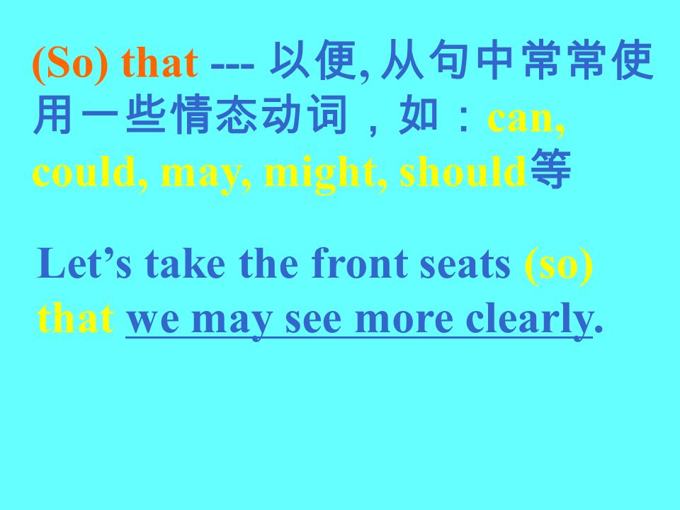(So) that --- 以便, 从句中常常使用一些情态动词,如:can, could, may, might, should等