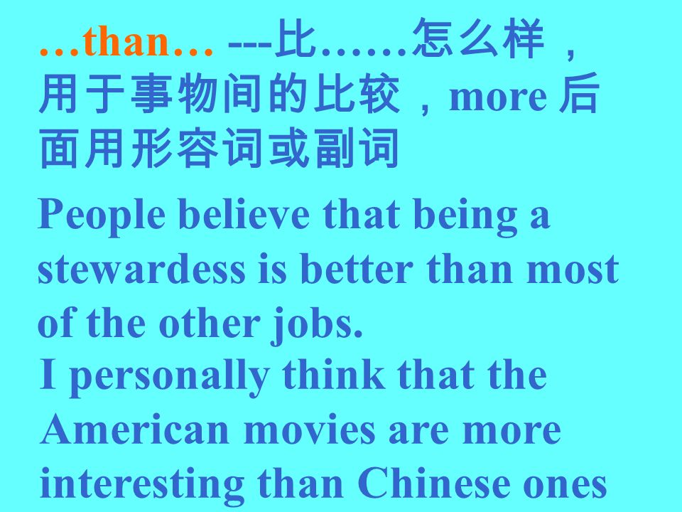 …than… ---比……怎么样,用于事物间的比较,more 后面用形容词或副词