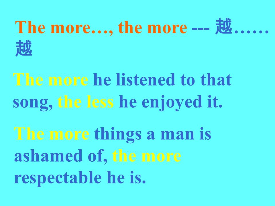 The more…, the more --- 越…… 越