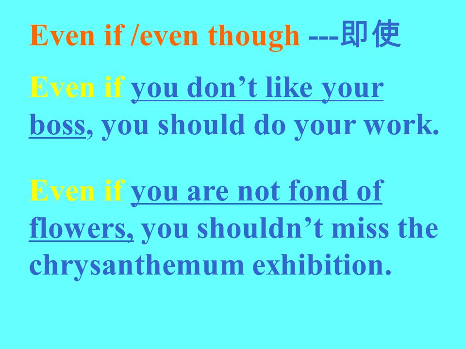 Even if /even though ---即使