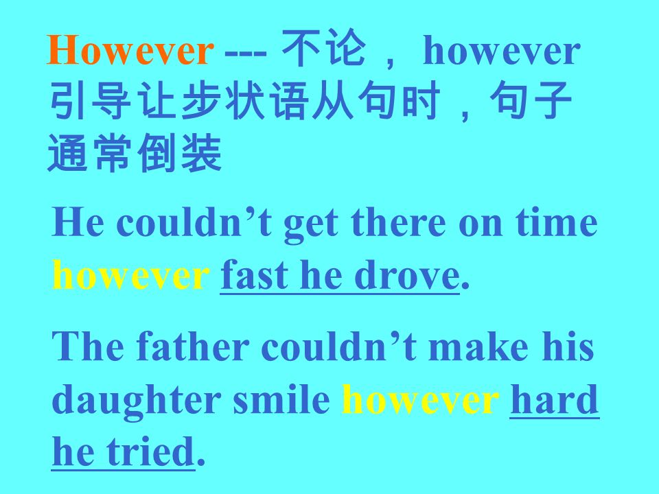 However --- 不论, however 引导让步状语从句时,句子通常倒装