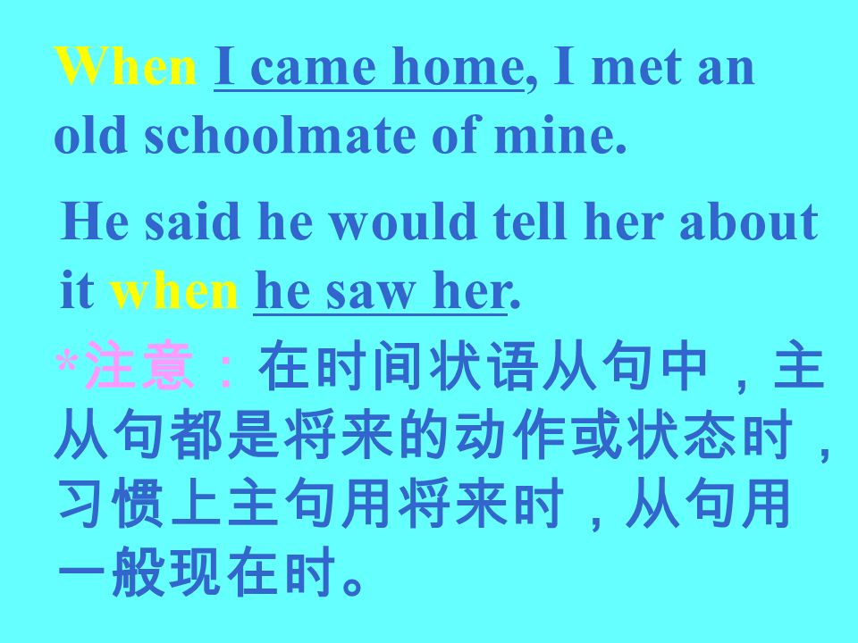 When I came home, I met an old schoolmate of mine.