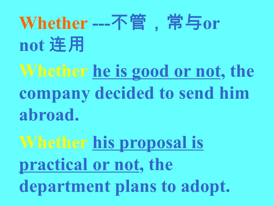 Whether ---不管,常与or not 连用