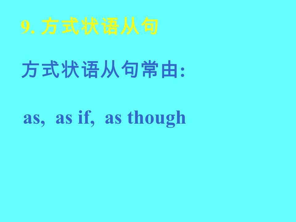 9. 方式状语从句 方式状语从句常由: as, as if, as though