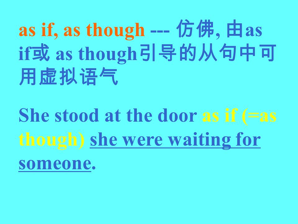as if, as though --- 仿佛, 由as if或 as though引导的从句中可用虚拟语气
