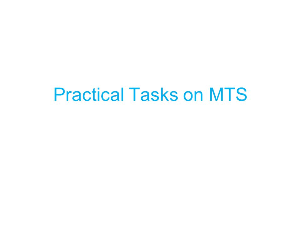 Practical Tasks on MTS