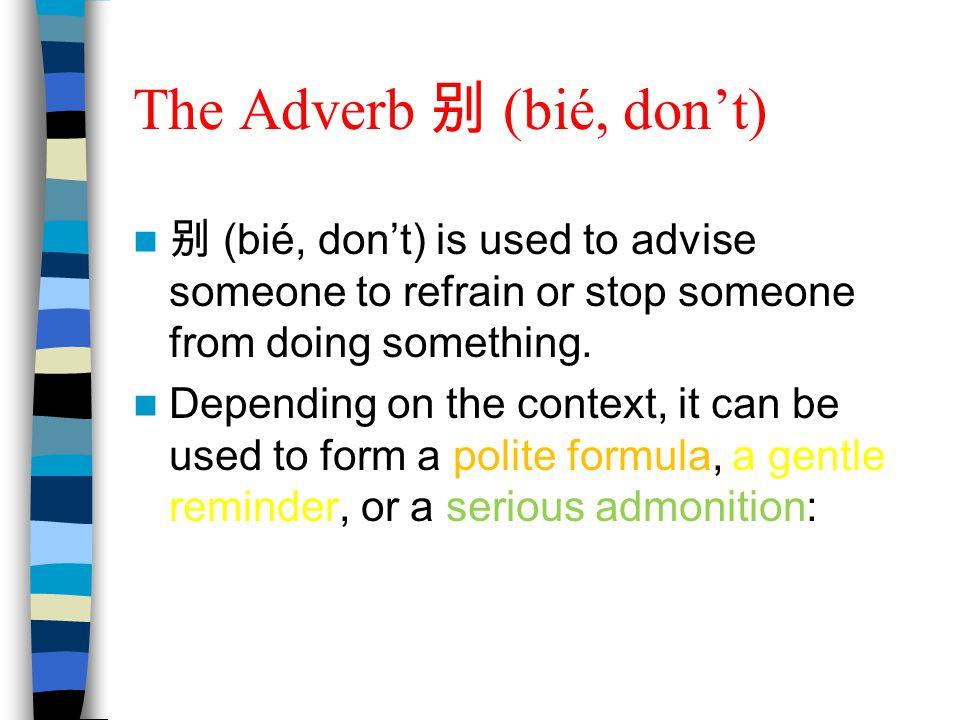 The Adverb 别 (bié, don't)