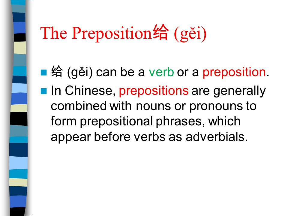 The Preposition给 (gěi)