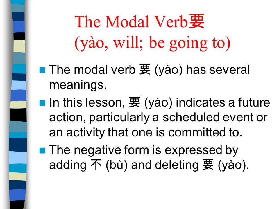 The Modal Verb要 (yào, will; be going to)