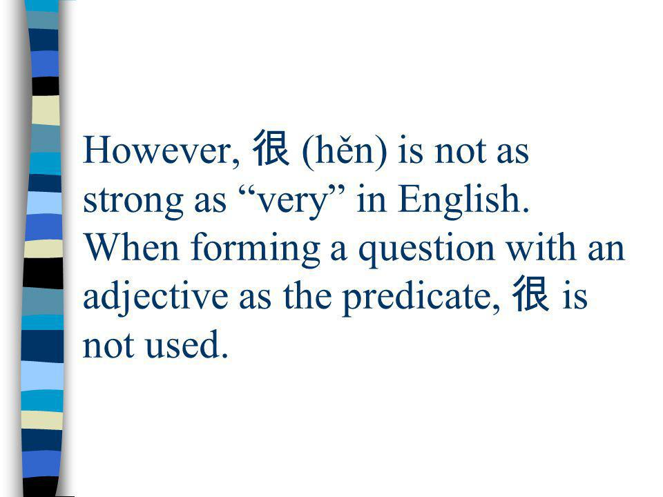 However, 很 (hěn) is not as strong as very in English