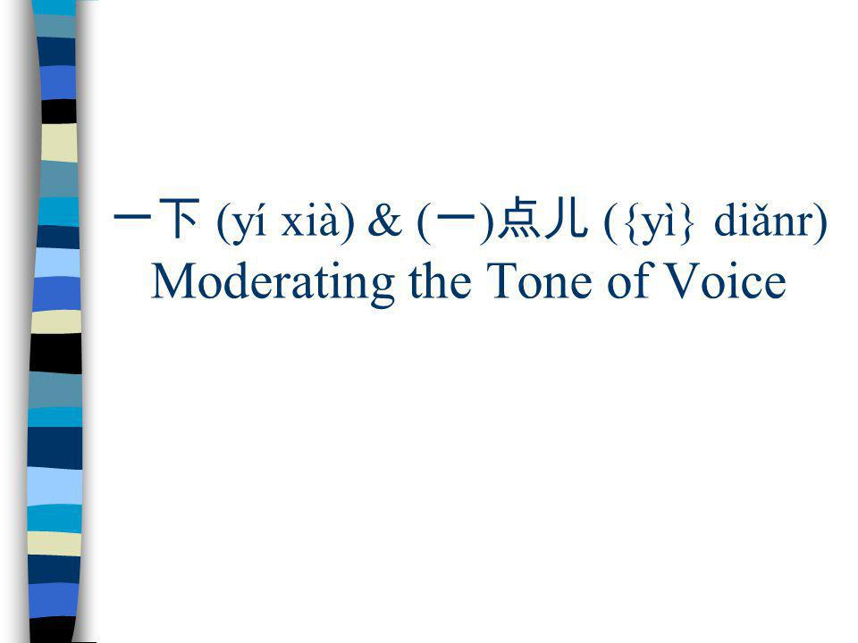 一下 (yí xià) & (一)点儿 ({yì} diǎnr) Moderating the Tone of Voice