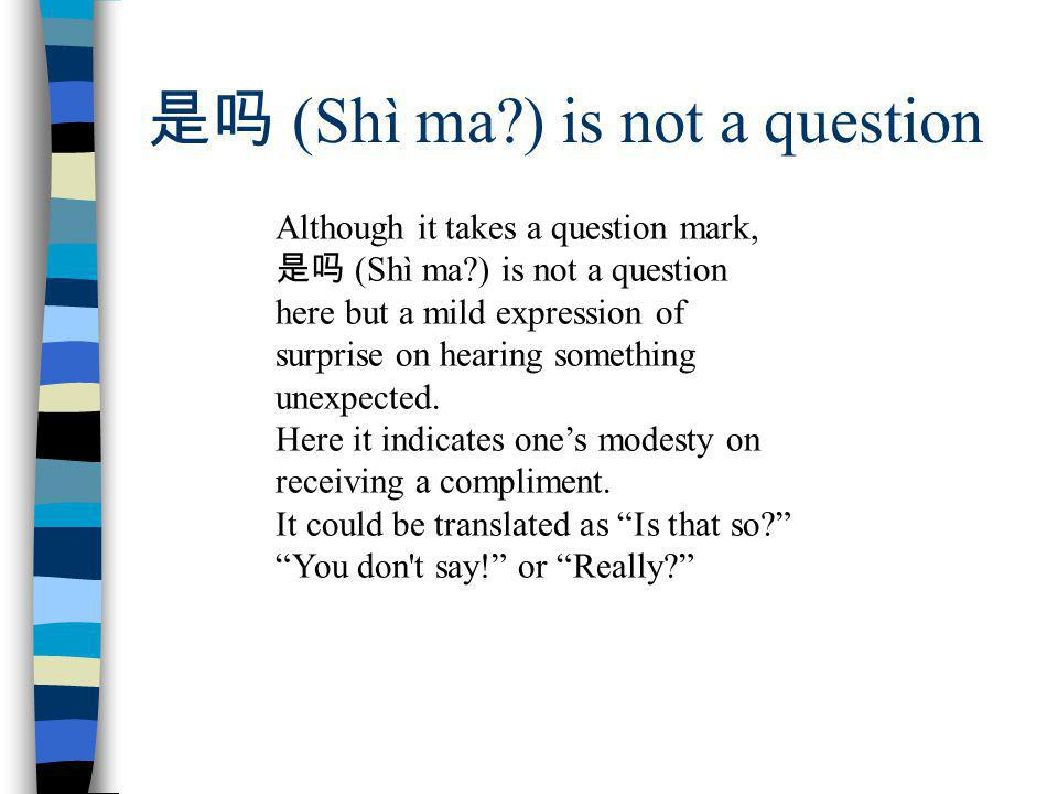 是吗 (Shì ma ) is not a question