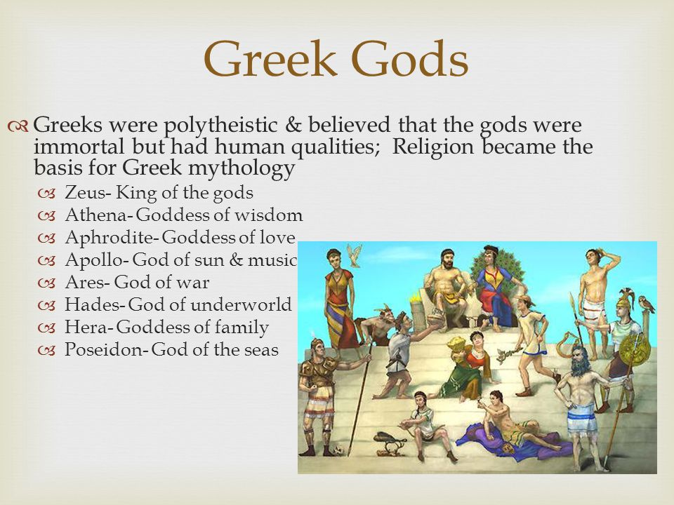 the human flaws in ancient greek myths The role of women in greek essay on the role of greek gods and goddesses in ancient times - the role of greek gods and the greek gods resembled human.