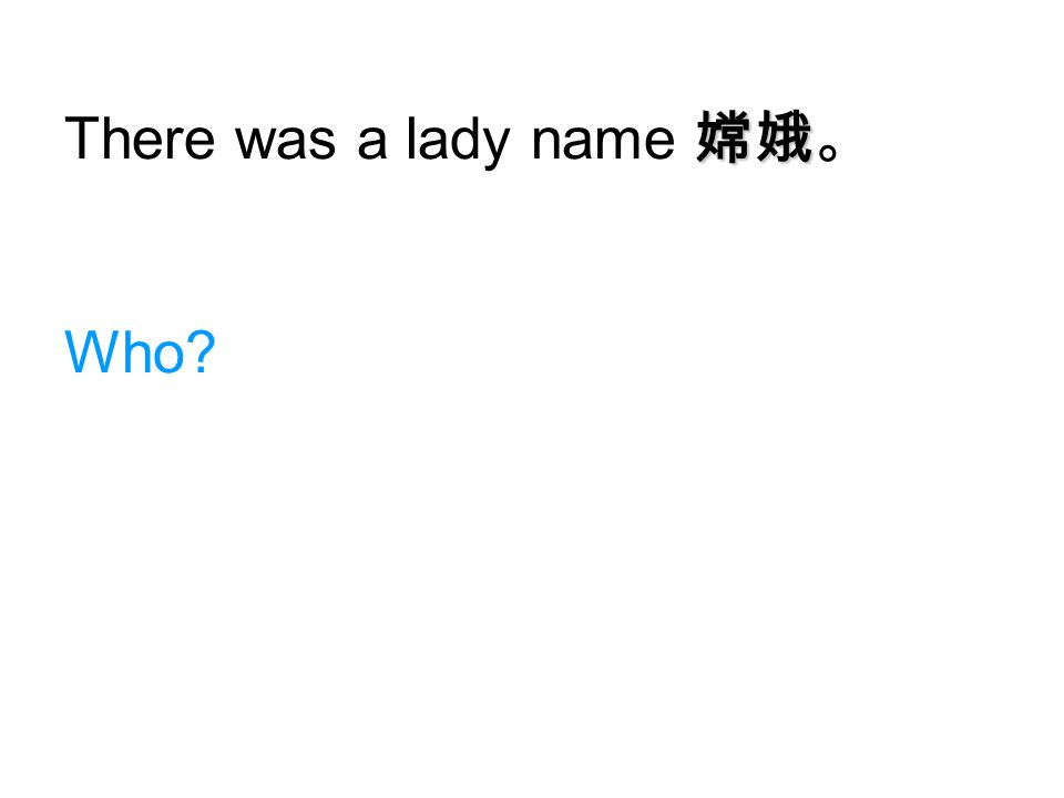 There was a lady name 嫦娥。