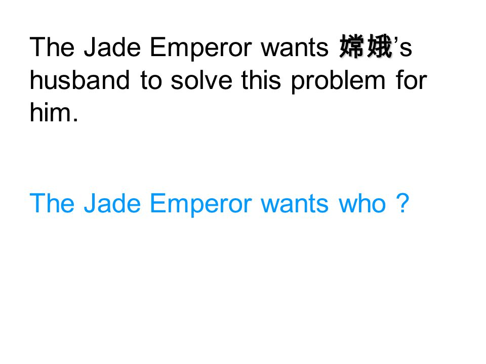 The Jade Emperor wants 嫦娥's husband to solve this problem for him.