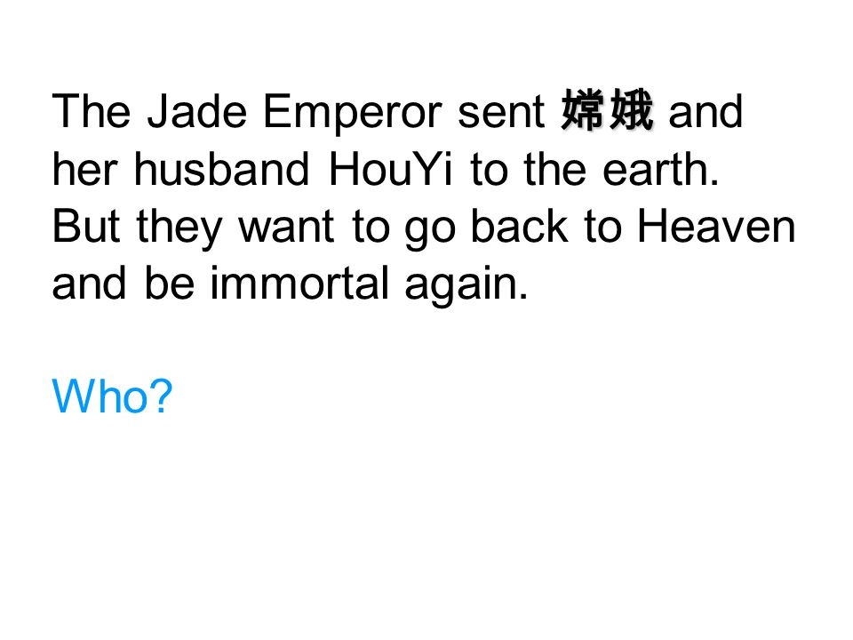 The Jade Emperor sent 嫦娥 and her husband HouYi to the earth