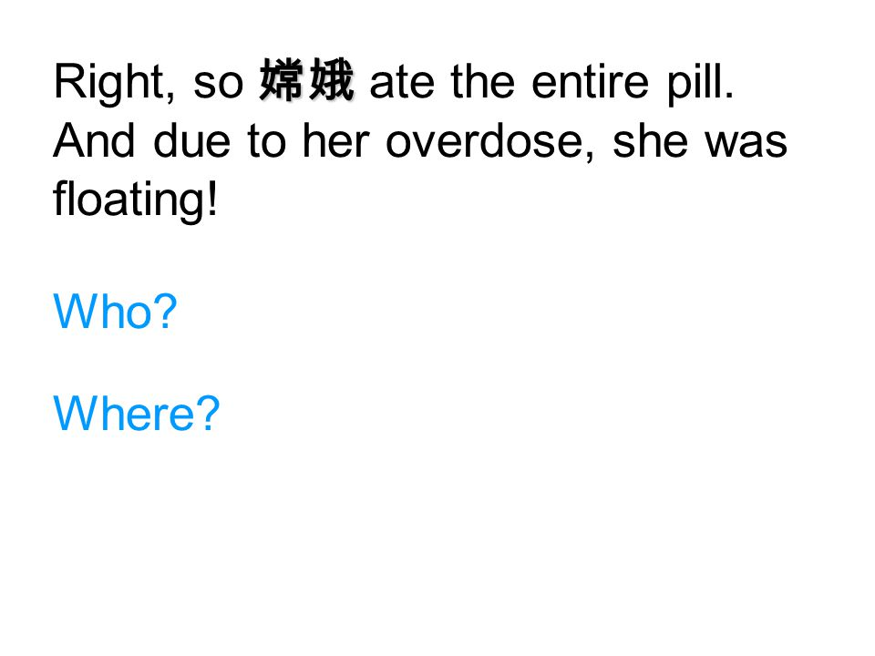Right, so 嫦娥 ate the entire pill