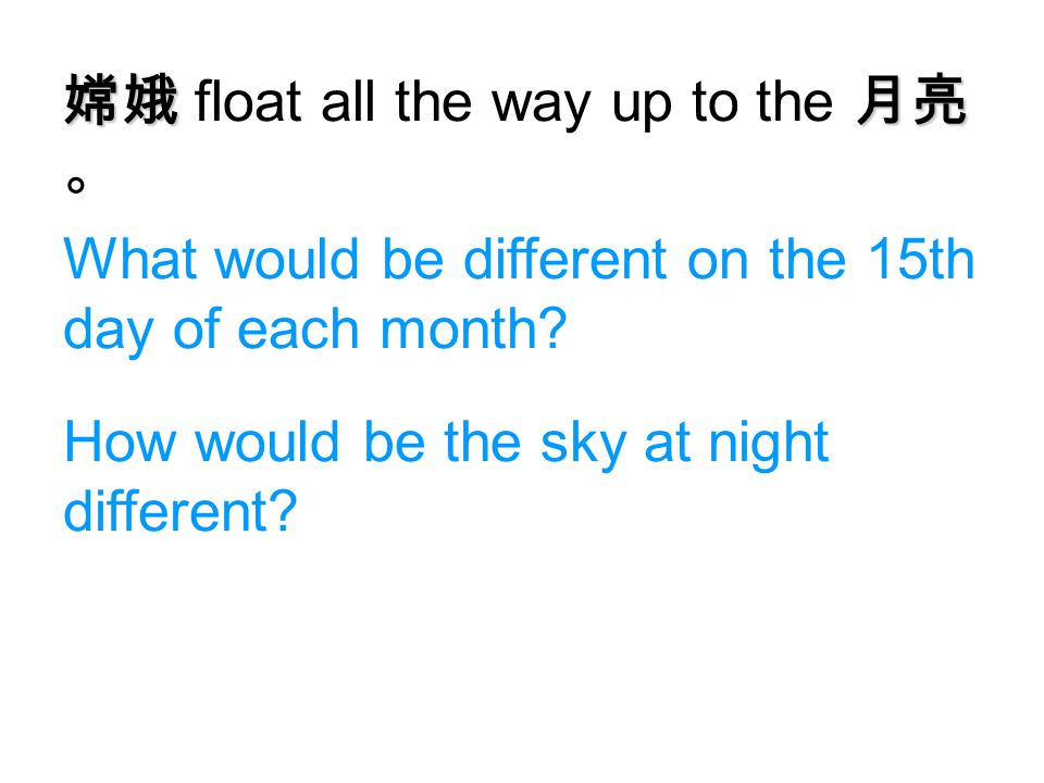 嫦娥 float all the way up to the 月亮。