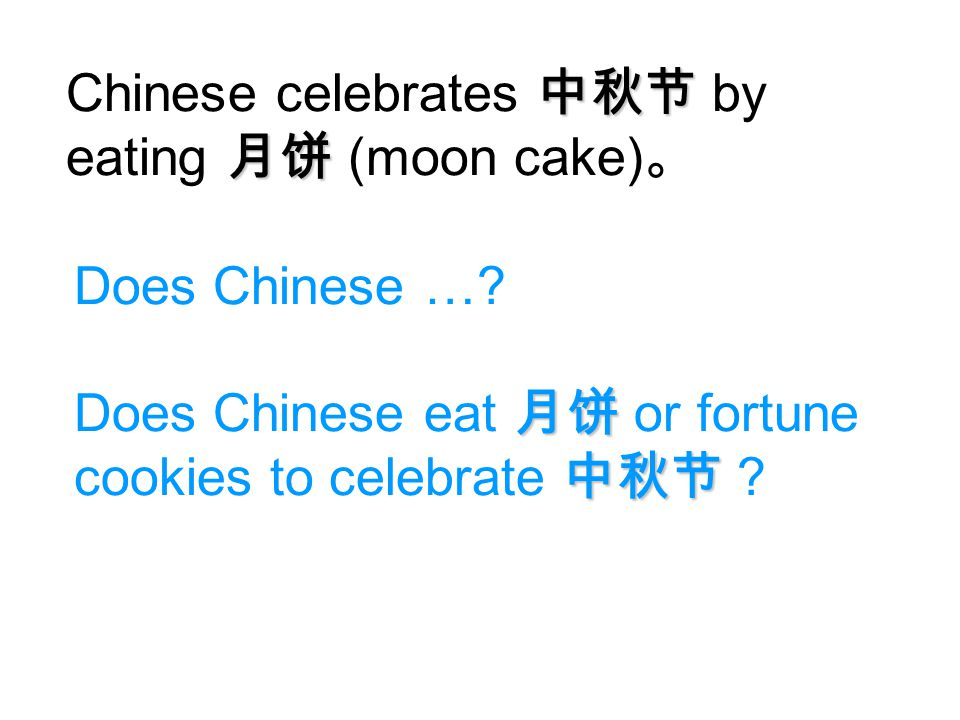 Chinese celebrates 中秋节 by eating 月饼 (moon cake)。